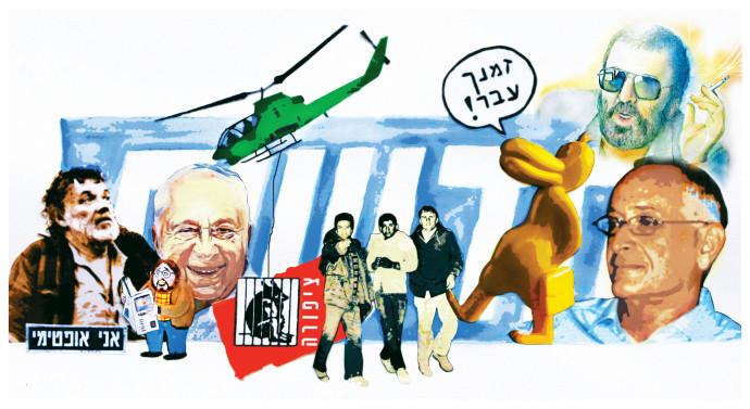 איור: נעמי ליס-מיברג