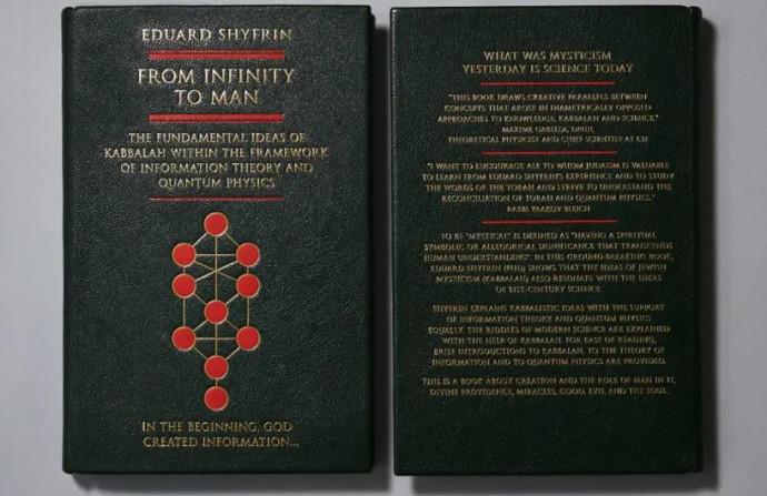 מאינסוף לאדם: הרעיונות הבסיסיים של קבלה במסגרת תורת המידע והפיזיקה הקוונטית