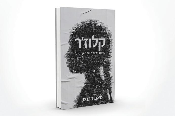כריכת הספר של סאם זיברט