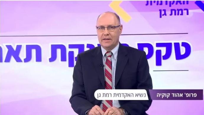 פרופ' אהוד קוקיה