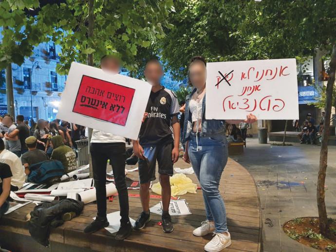הפגנת בני הנוער נגד גירוש העמותה מכיכר ציון