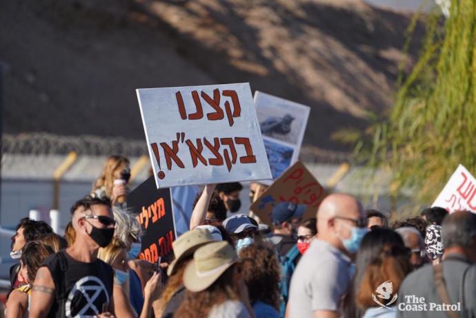 הפגנה קודמת של פעילי סביבה נגד הסכם שינוע הנפט עם איחוד האמירויות - The coast patrol