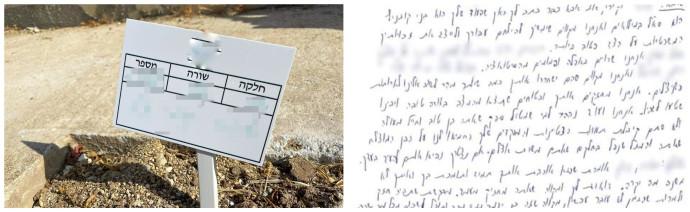 קבר קצין המודיעין והמכתב שכתבה אמו