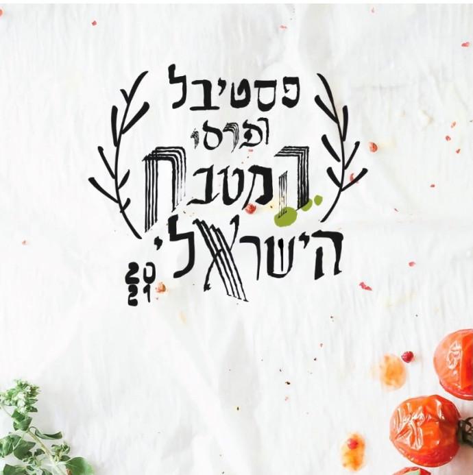 פסטיבל פרסי המטבח הישראלי