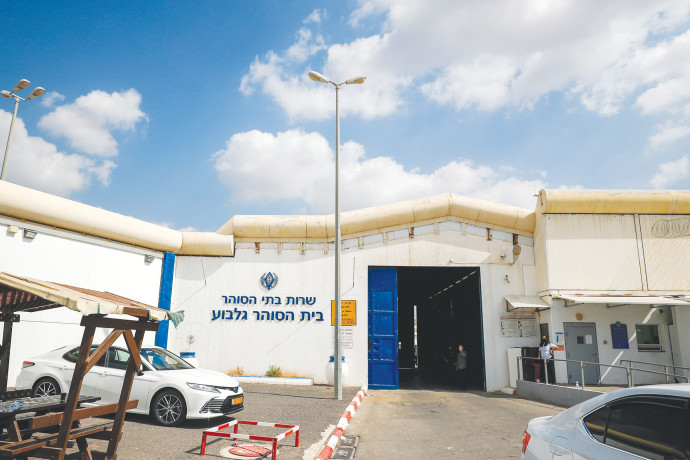 בית הסוהר גלבוע, צילום פלאש 90, F210906FFFF07