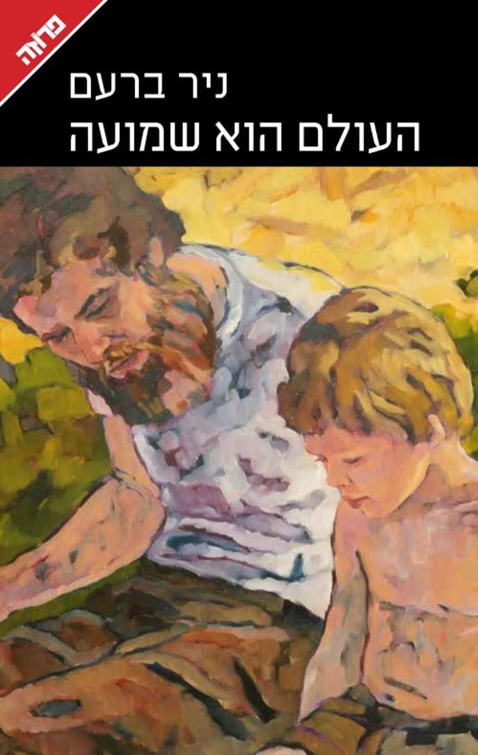 """ספרו החדש של ניר ברעם """"העולם הוא שמועה"""""""