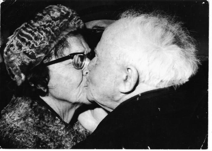 דוד ופולה בן גוריון מתנשקים