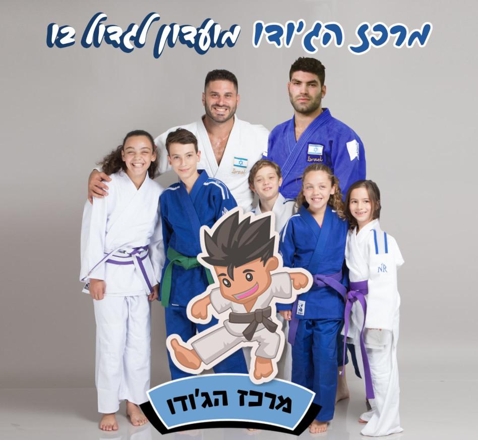 """""""מרכז הג'ודו"""" הדרך של משפחת ששון שכבשה את הג'ודו הישראלי"""