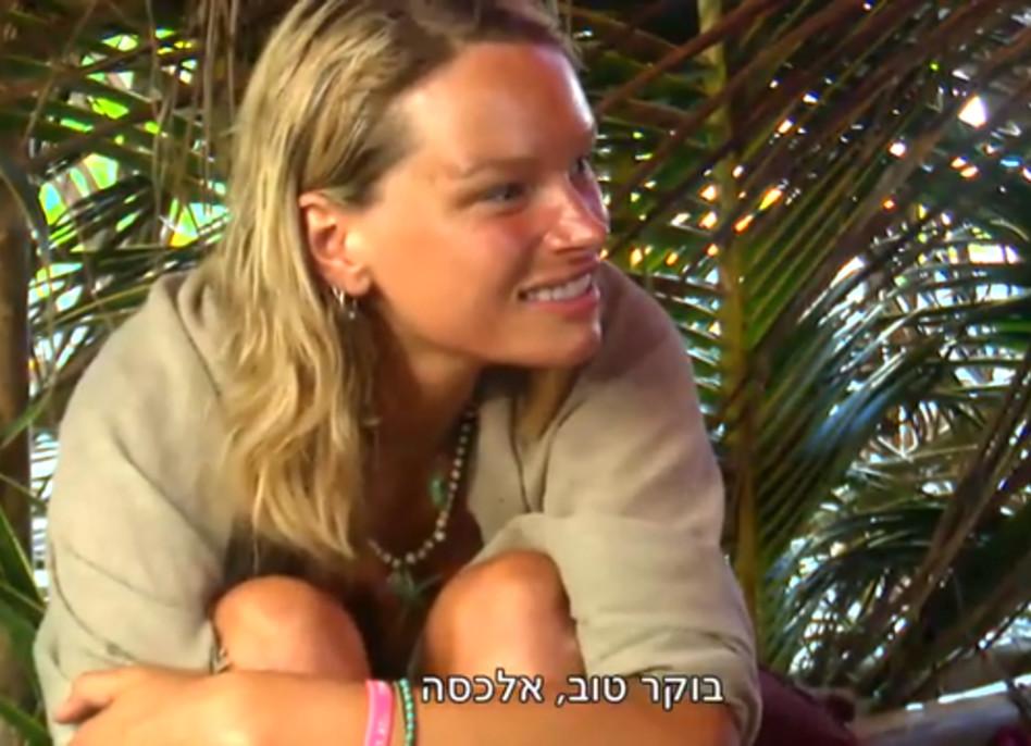 אלכסה דול (צילום מסך)
