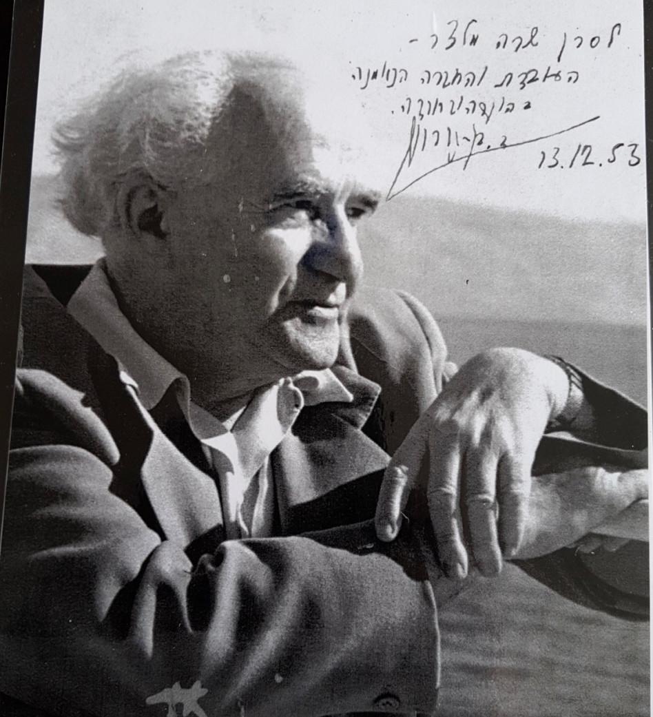 הוקרה מדוד בן גוריון (צילום: אלבום פרטי)