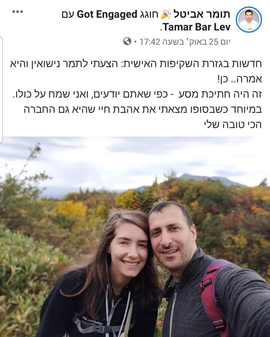 תומר אביטל מאורס (צילום: פייסבוק)