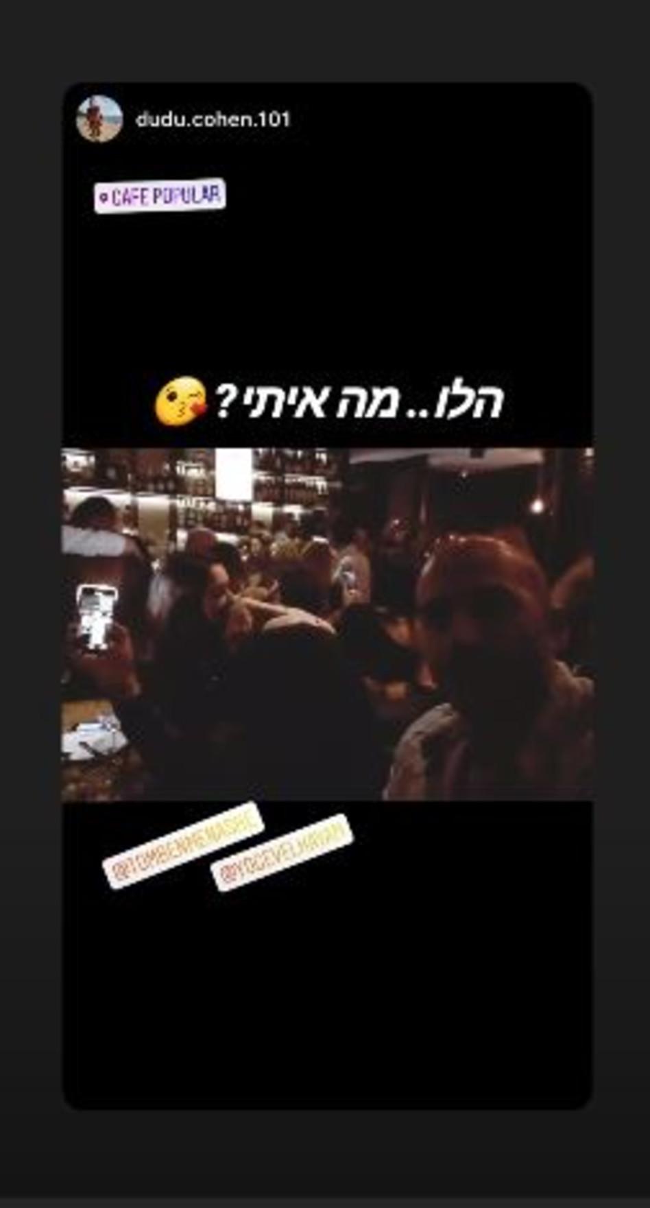 מה איתו באמת? דודו כהן מצלם את הנשיקה של יוגב אלקיים (צילום: אינסטגרם)