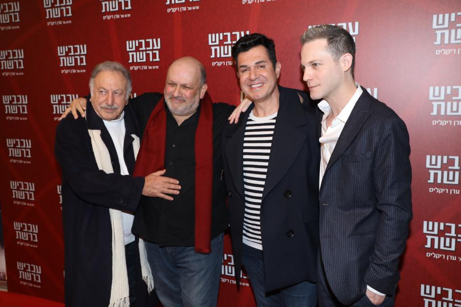 איתי טיראן, איציק כהן, ערן ריקליס ומכרם כורי (צילום: רפי דלויה)