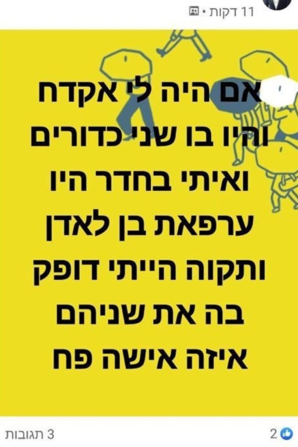 תגובה בעמוד הפייסבוק של האח הגדול (צילום: צילום מסך פייסבוק)