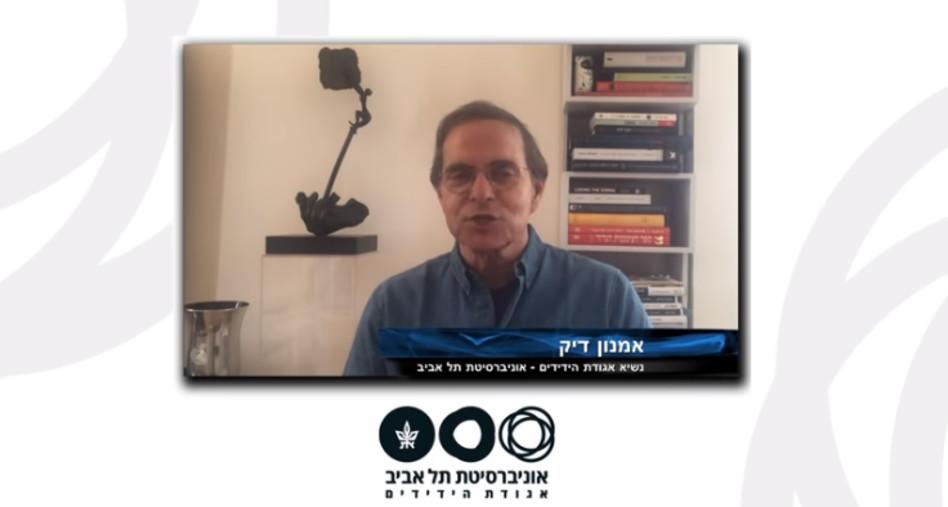 אמנון דיק (צילום: יח''צ)