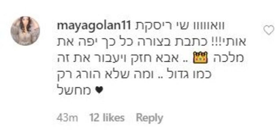 תגובתה של מאיה גולן לפוסט (צילום: צילום מסך אינסטגרם)