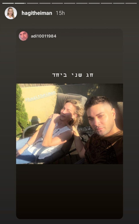חגית היימן והחבר (צילום: צילום מסך אינסטגרם)