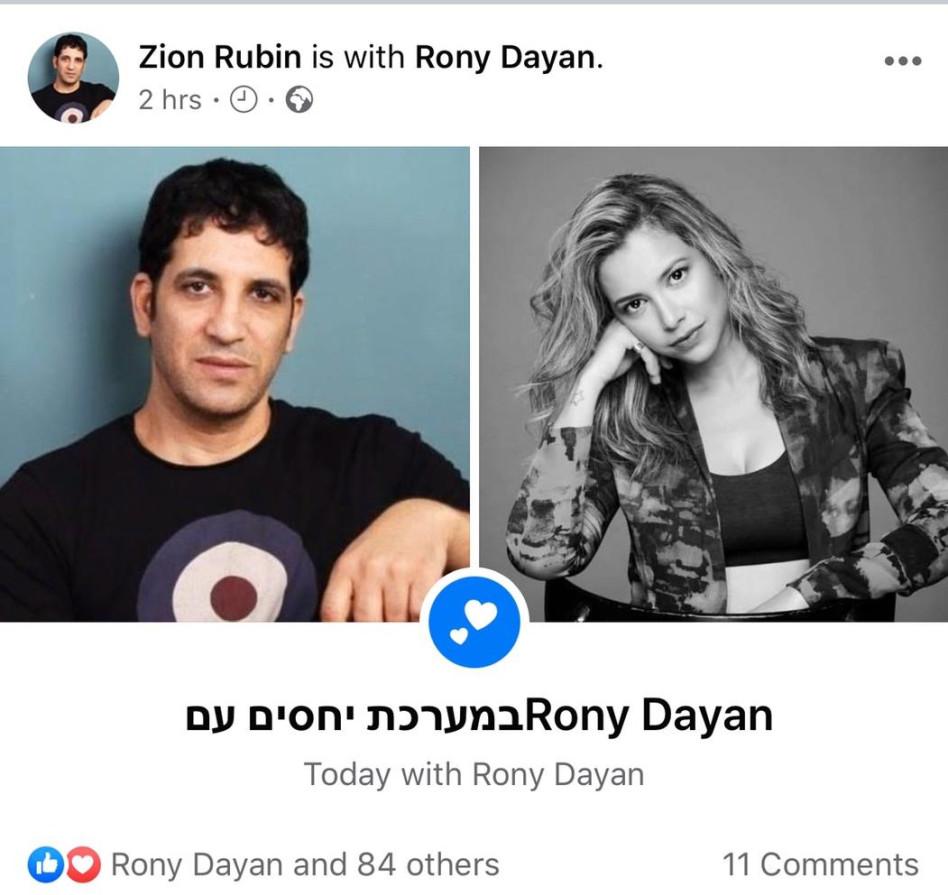 רוני דיין בזוגיות חדשה (צילום: צילום מסך פייסבוק)