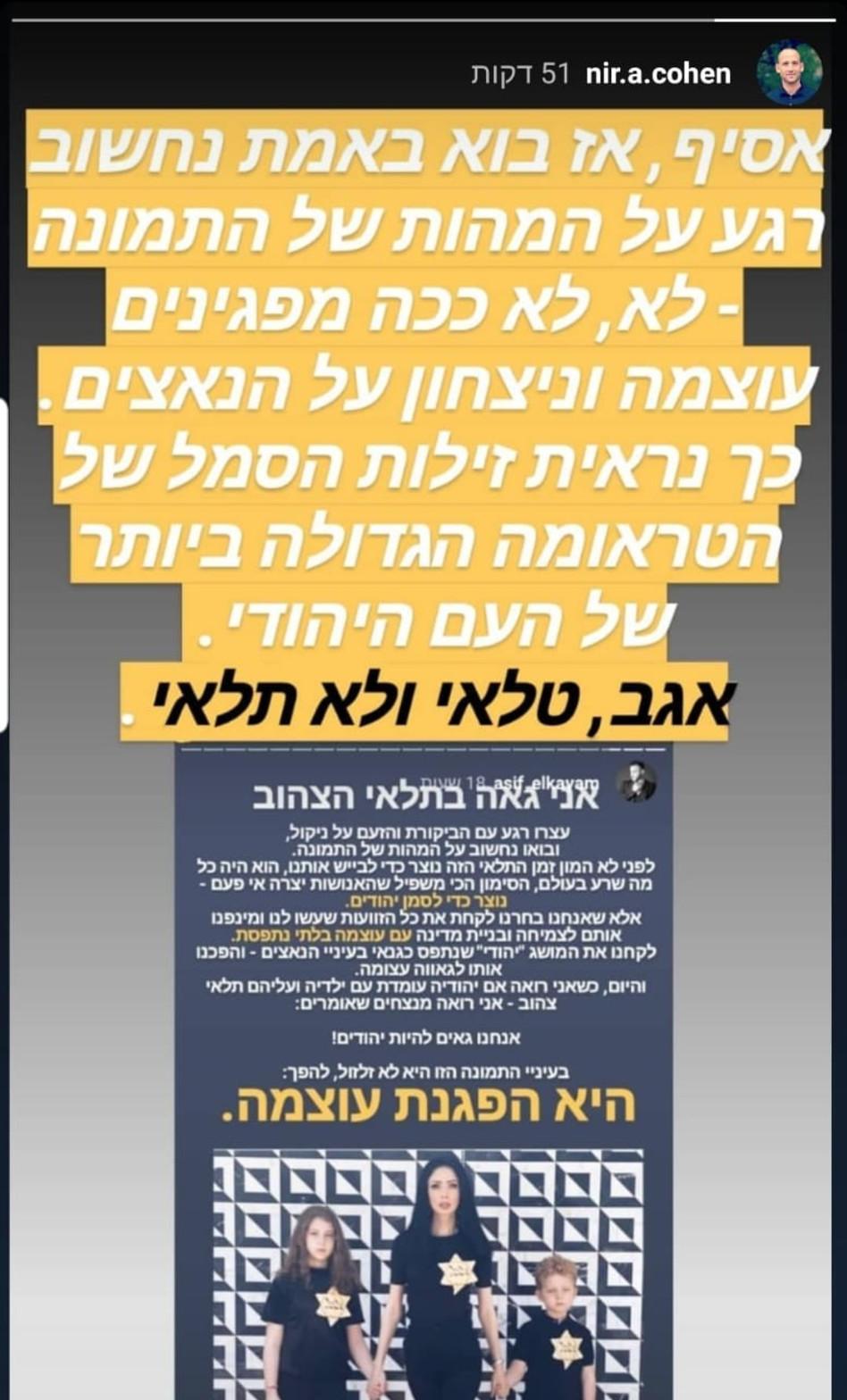 ניר אבישי כהן מגיב להגנתו של אסיף (צילום: צילום מסך אינסטגרם)