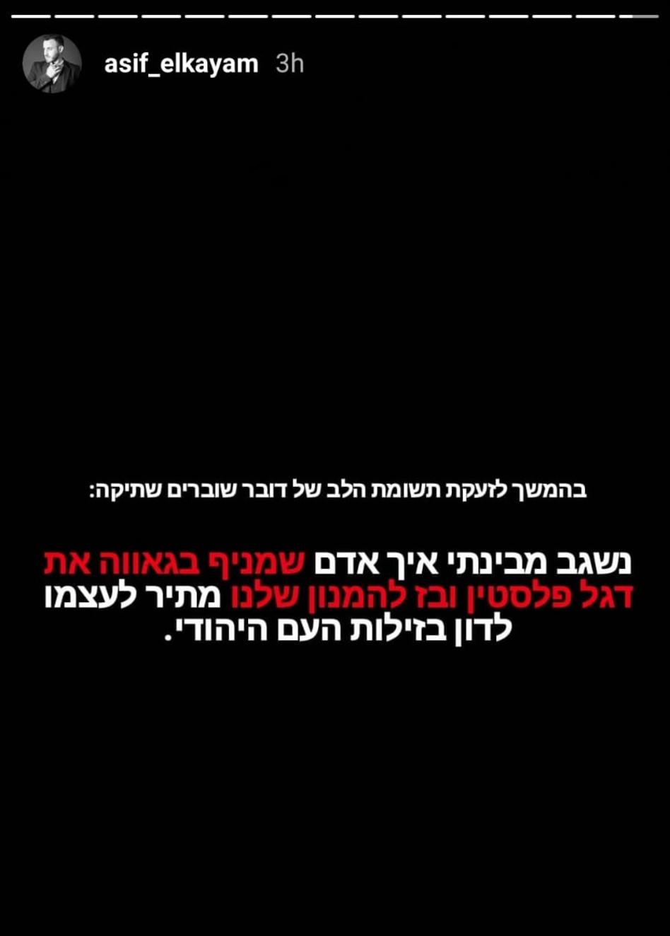 אסיף אלקיים מגיב לדבריו של ניר אבישי כהן (צילום: צילום מסך אינסטגרם)