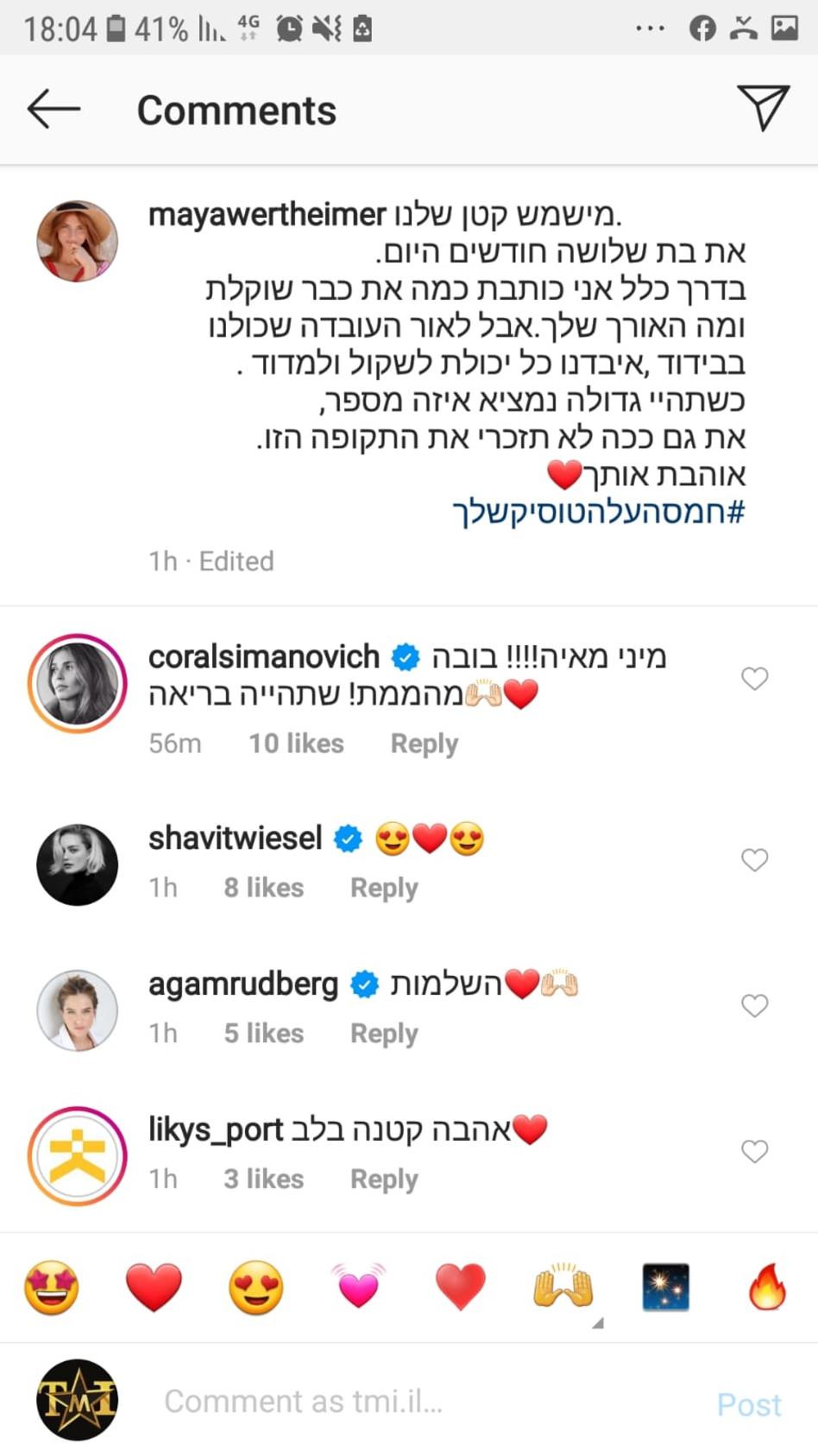 הפוסט של מאיה ורטהיימר (צילום: צילום מסך אינסטגרם)