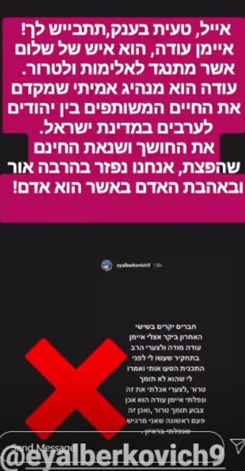 ניר אבישי כהן יוצא נגד אייל ברקוביץ' (צילום: צילום מסך אינסטגרם)
