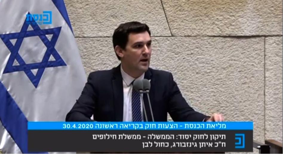 חה''כ איתן גינזבורג (צילום: צילום מסך מערוץ הכנסת)