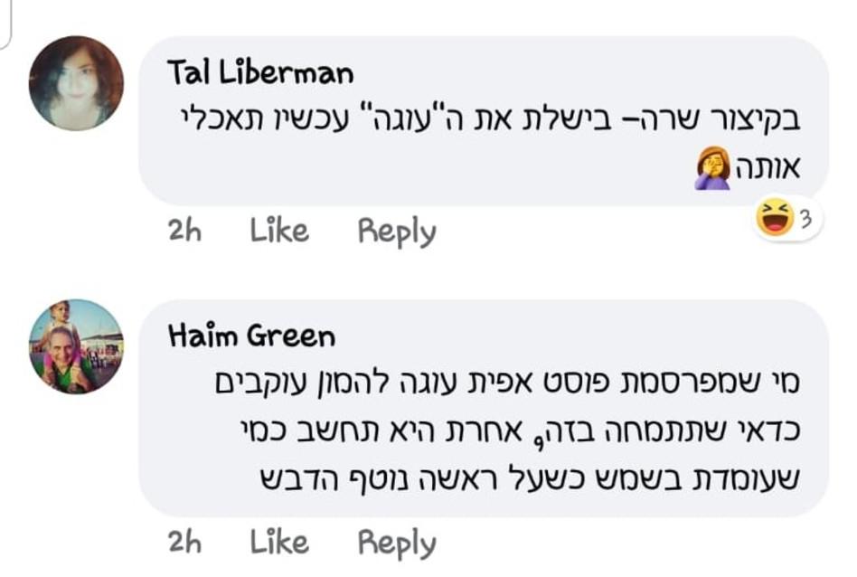 תגובות על העוגה של שרה נתניהו (צילום: צילום מסך פייסבוק)