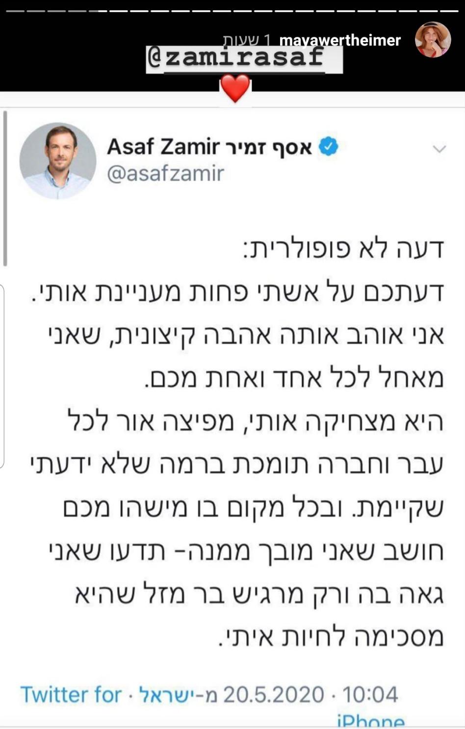 אסף זמיר תומך באשתו (צילום: צילום מסך אינסטגרם)