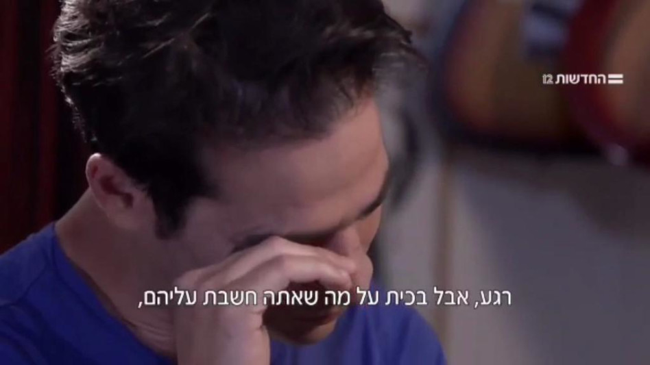 אביב גפן בוכה (צילום: צילום מסך ערוץ 12)