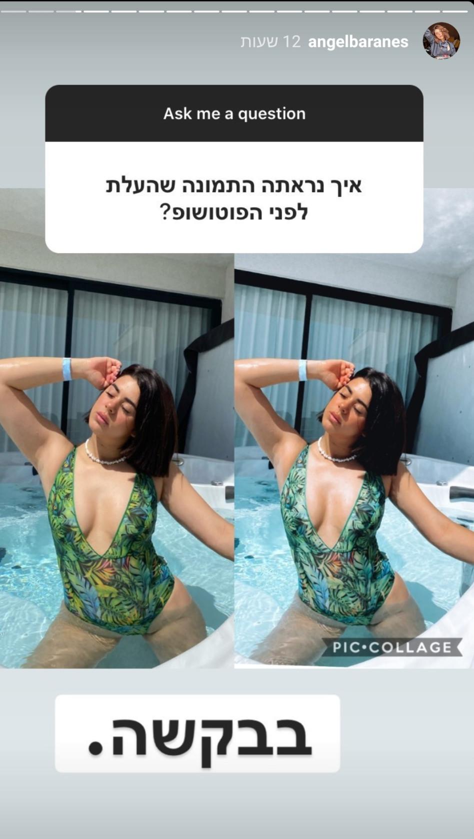 אנג'ל ברנס לפני ואחרי ריטוש (צילום: צילום מסך אינסטגרם)