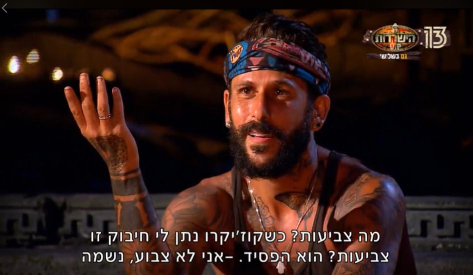 הישרדות - אסי בוזגלו (צילום: צילום מסך רשת 13)