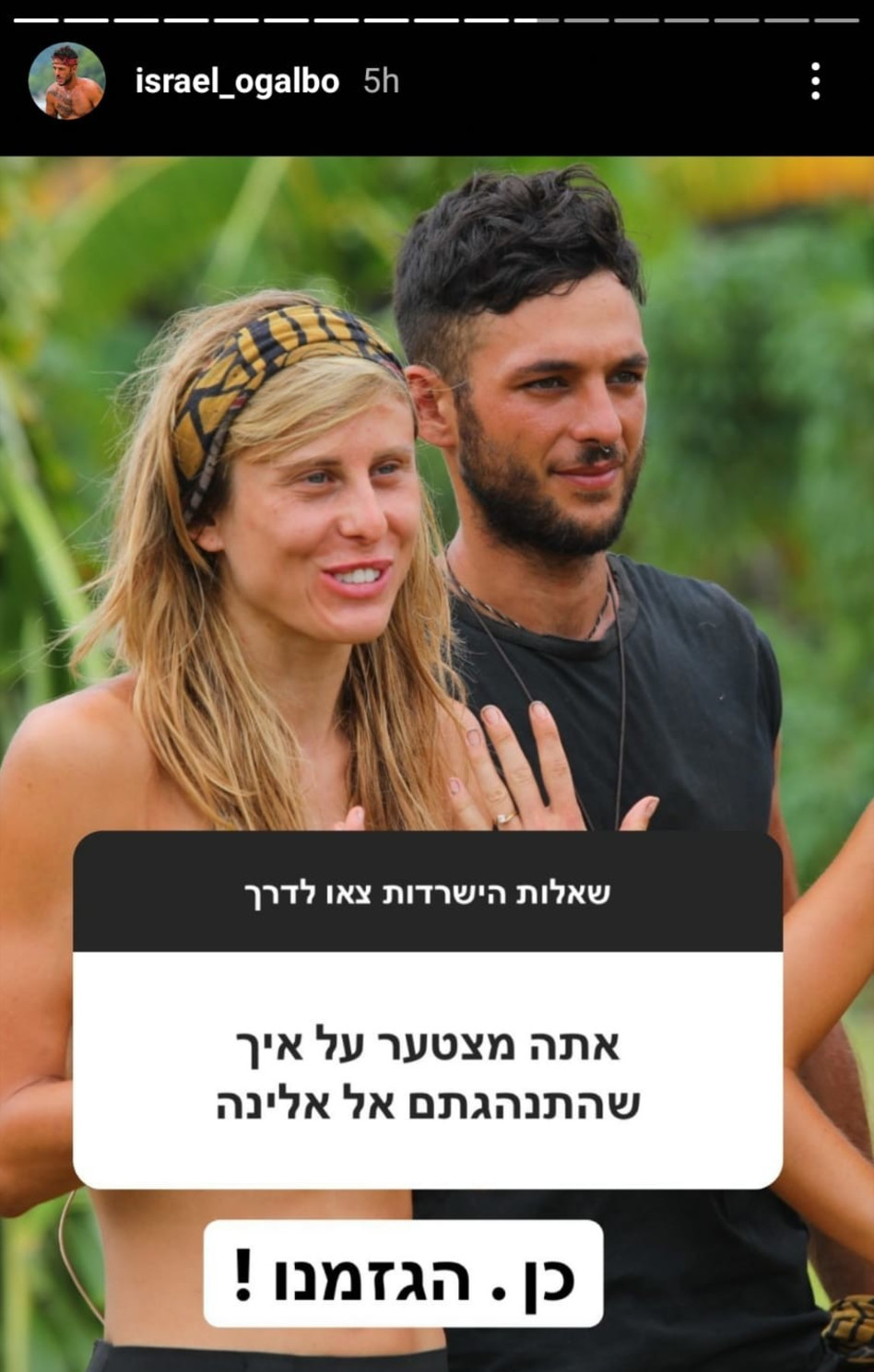 ישראל אוגלבו, אלינה לוי, הישרדות (צילום: צילום מסך אינסטגרם)