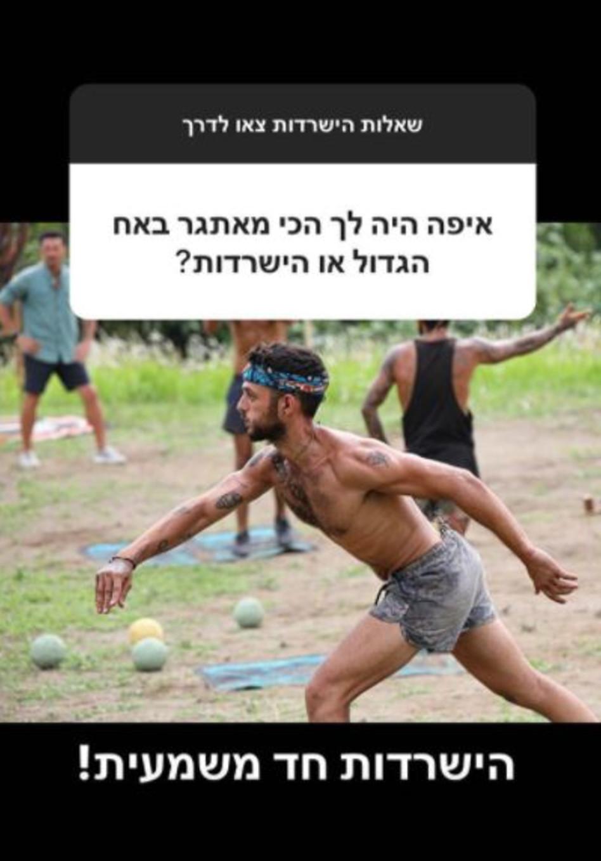 ישראל אוגלבו (צילום: צילום מסך אינסטגרם,אור דנון)