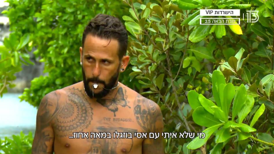 אסי בוזגלו (צילום: צילום מסך רשת 13)