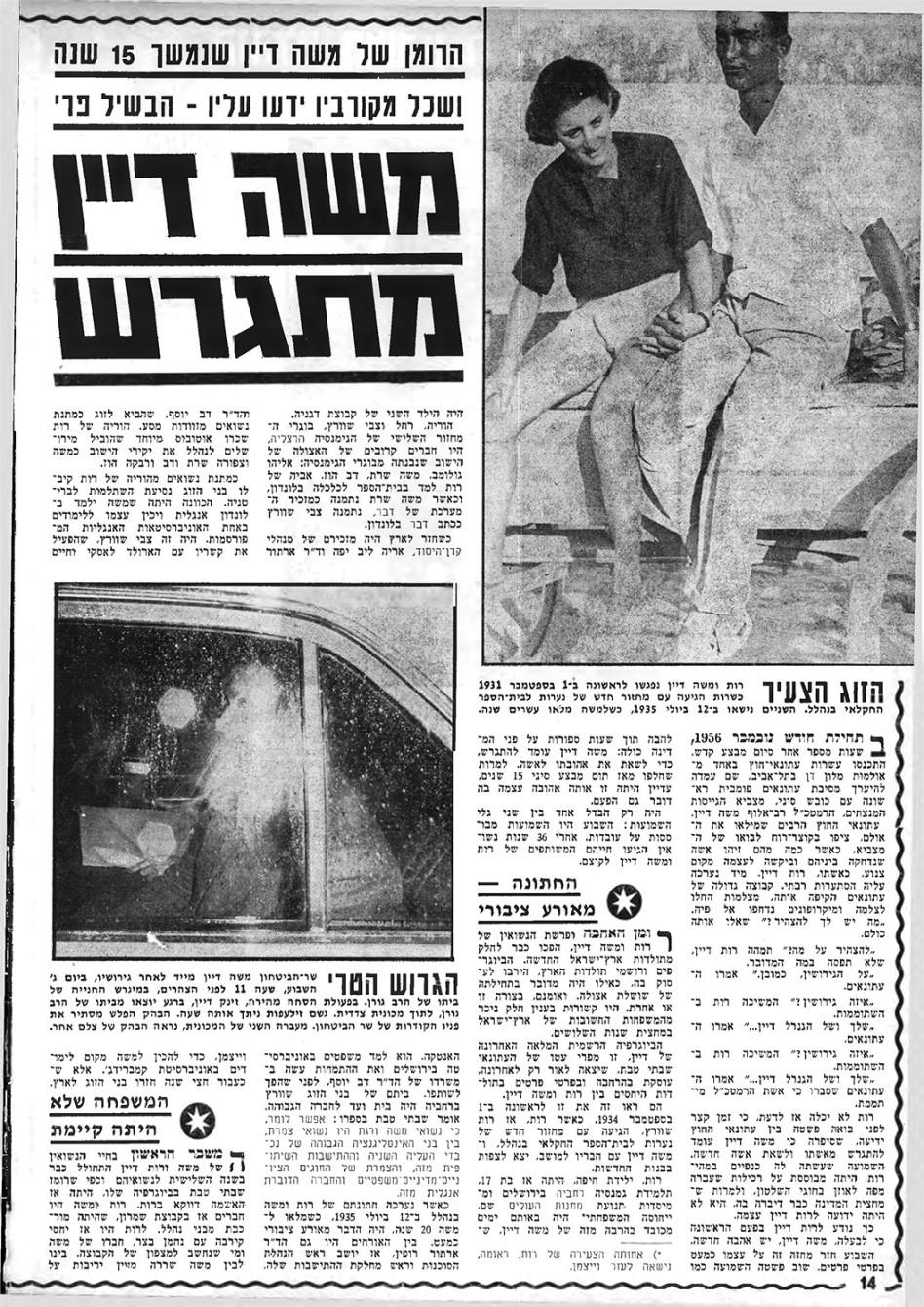 משה דיין מתגרש (צילום: ארכיון ''העולם הזה'')