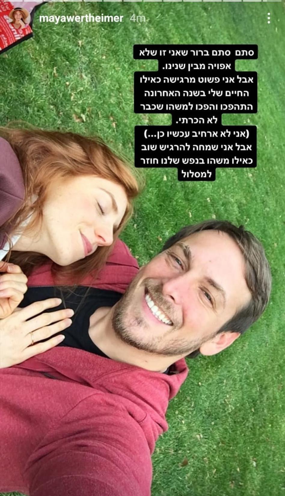 מאיה ורטהיימר, אסף זמיר (צילום: צילום מסך אינסטגרם)