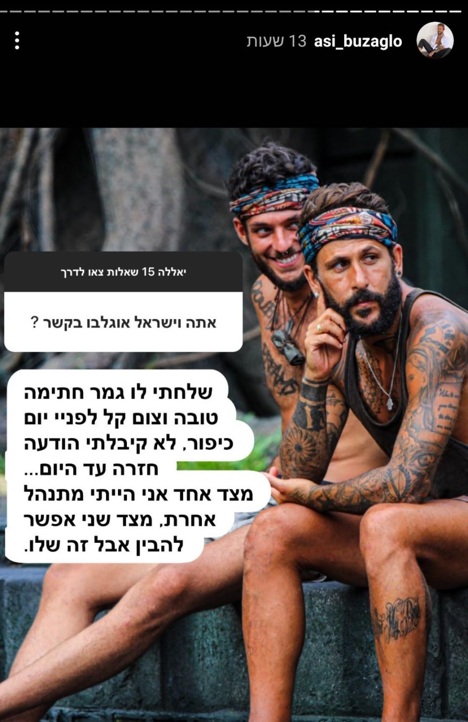 אסי בוזגלו, ישראל אוגלבו (צילום: צילום מסך אינסטגרם)