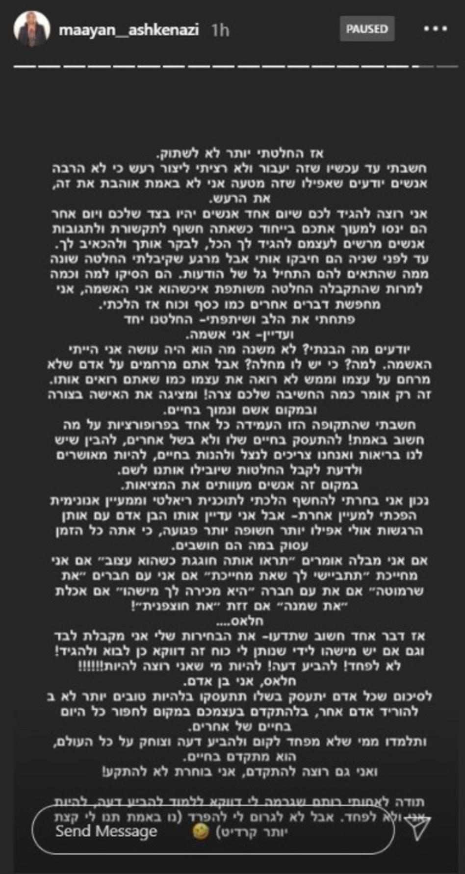מעיין אשכנזי (צילום: צילום מסך אינסטגרם)