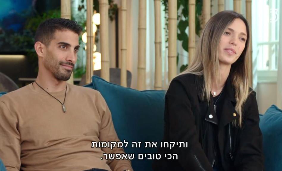 נועה יונני, עומר מועלם, אהבה חדשה (צילום: צילום מסך רשת 13)
