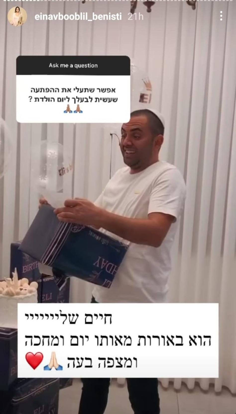 עינב בובליל מפתיעה את בעלה (צילום: צילום מסך אינסטגרם)