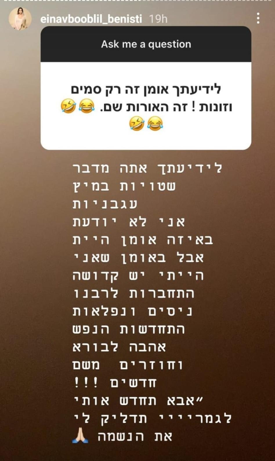 עינב בובליל (צילום: צילום מסך אינסטגרם)