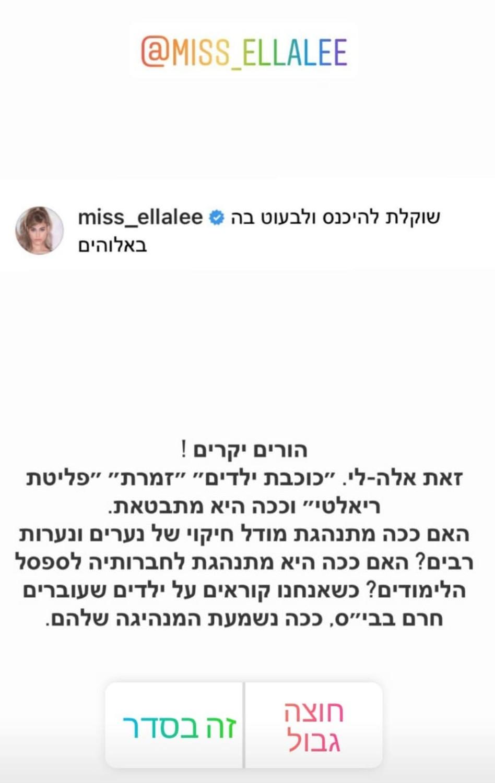 Ella Lee Lahav, Moore Lerman, Big Brother (Photo: Instagram screenshot)
