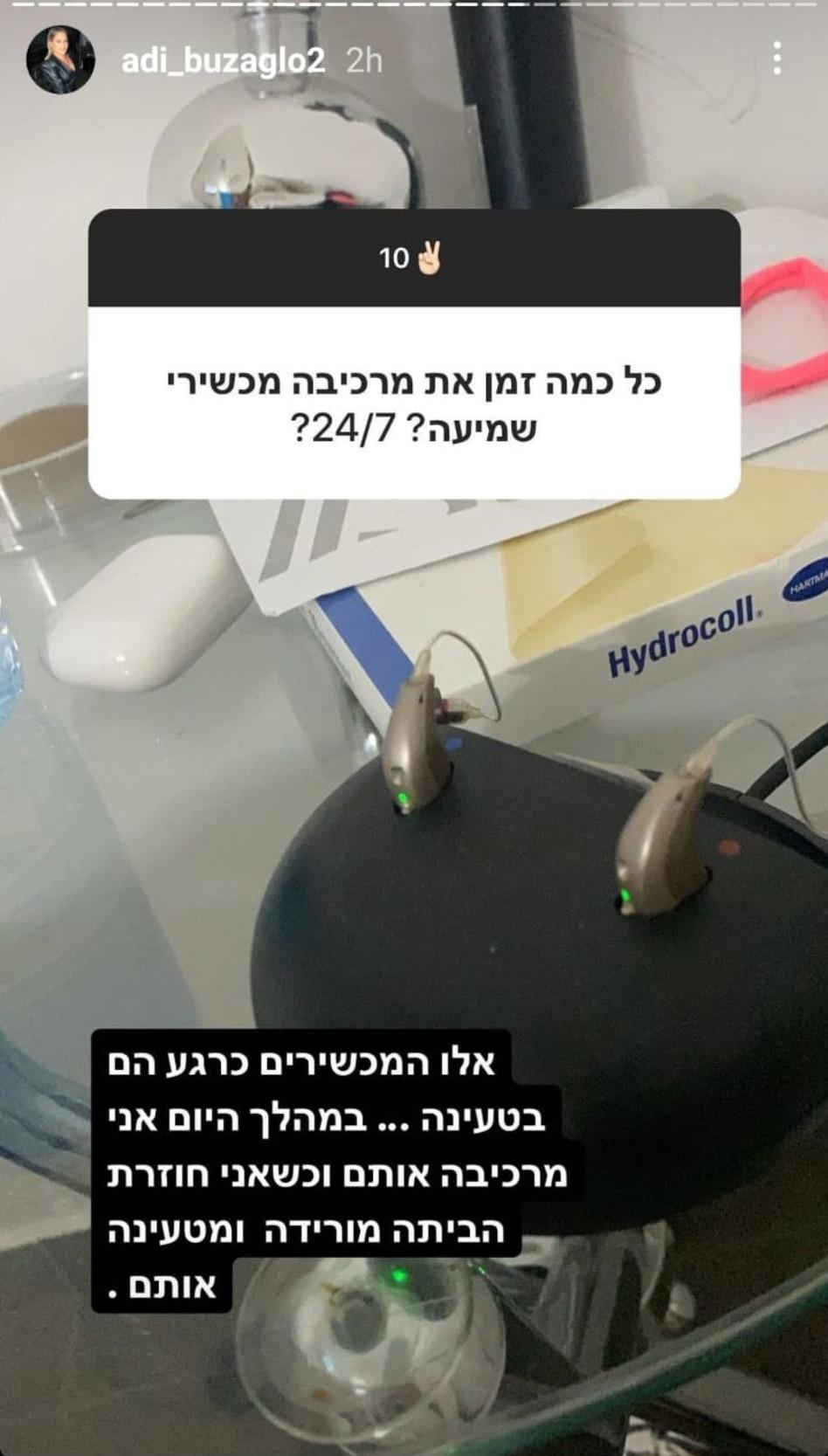 עדי בוזגלו מראה את מכשיר השמיעה (צילום: צילום מסך אינסטגרם)