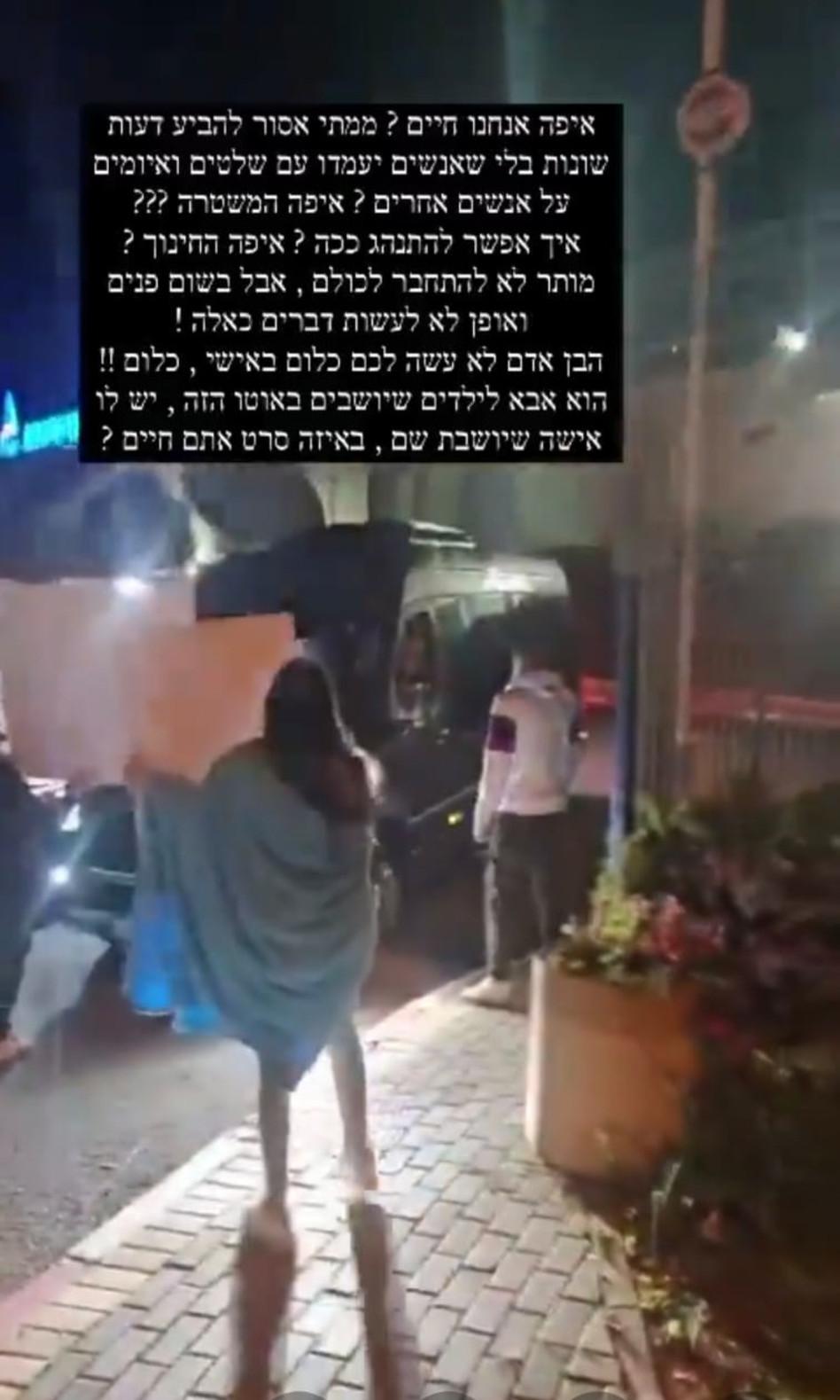 תומכי יהודה יצחקוב (צילום: צילום מסך אינסטגרם)