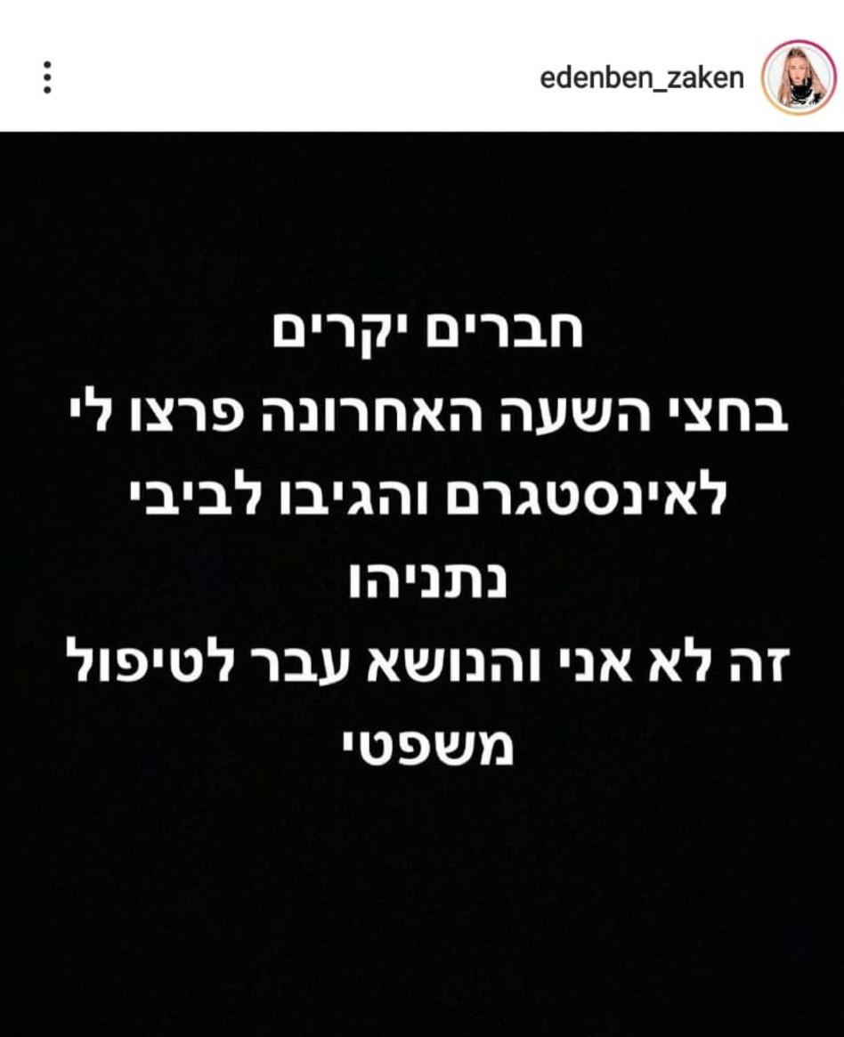 Eden Ben Zaken (Photo: Instagram screenshot)