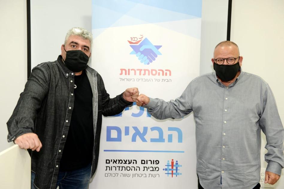 ארנון בר-דוד ורמי בז'ה (צילום: דוברות ההסתדרות החדשה)