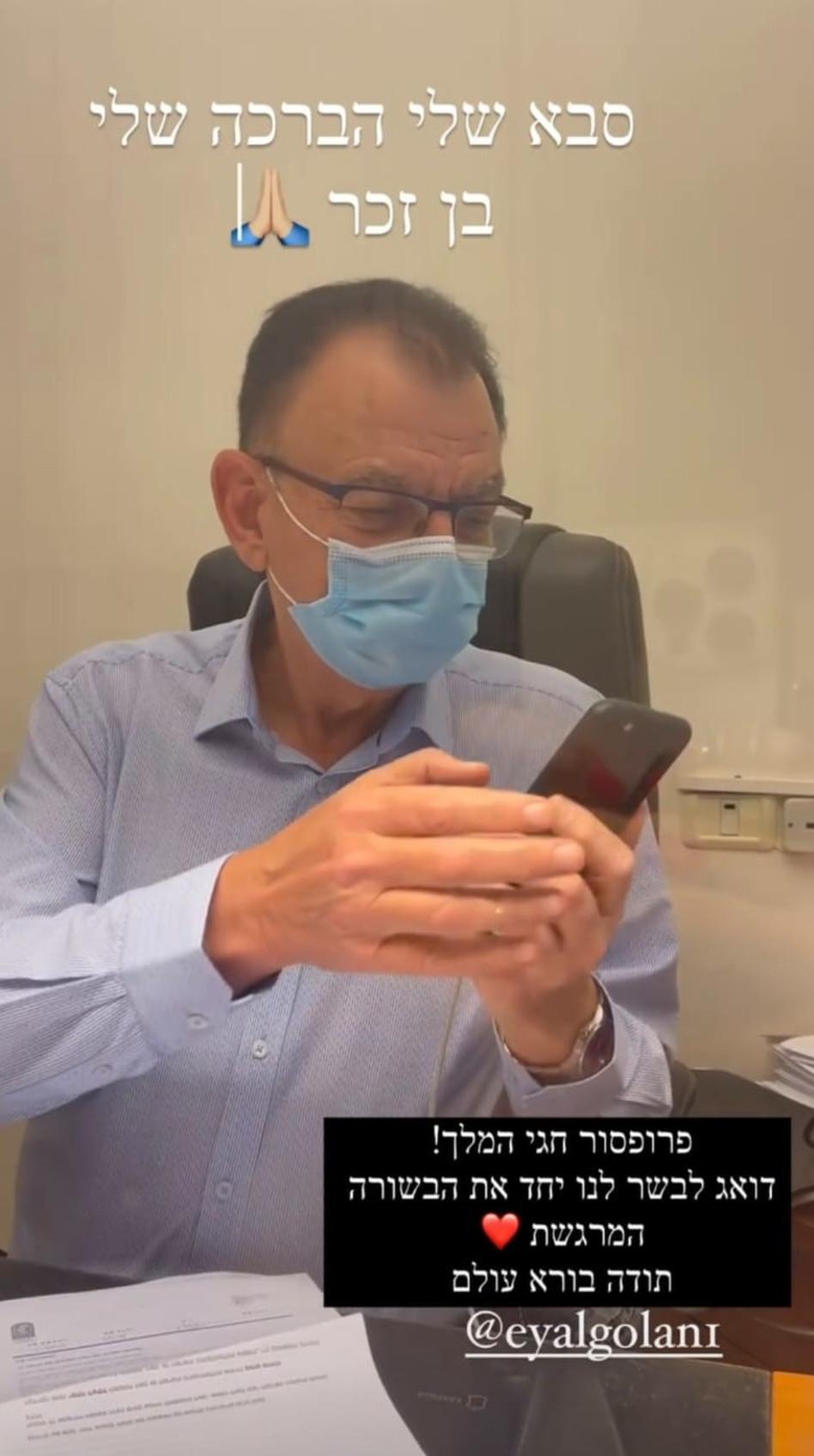 הרופא של דניאל גרינברג מבשר להם על מין העובר (צילום: צילום מסך אינסטגרם)