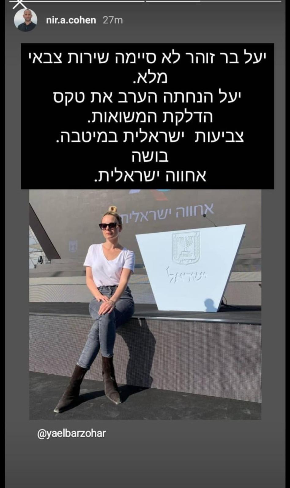 ניר אבישי כהן, יעל בר זוהר (צילום: צילום מסך אינסטגרם)