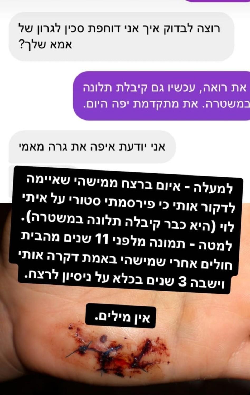 האיומים על חייה של שורטי (צילום: צילום מסך אינסטגרם)